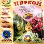 Препарат «Циркон» для семян и рассады: Инструкция