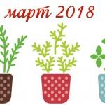 Благоприятные дни для посева и посадки в марте 2018 года (Лунный календарь)