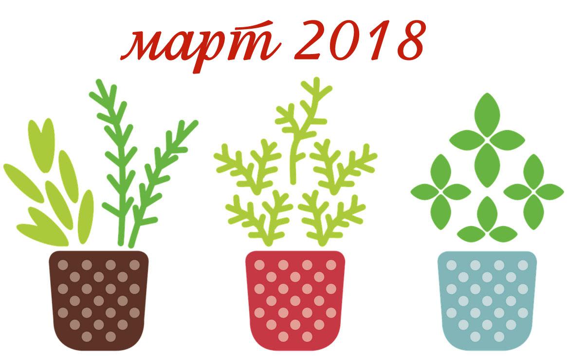 Календарь: Благоприятные дни для посадки в марте 2018 года