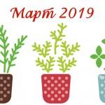Благоприятные дни для посева и посадки в марте 2019 года (Лунный календарь)