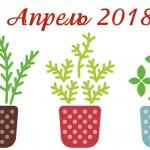 Благоприятные дни для посева и посадки в апреле 2018 года (Лунный календарь)