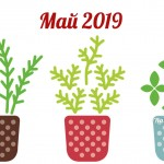 Благоприятные дни для посева и посадки в мае 2019 года (Лунный календарь)