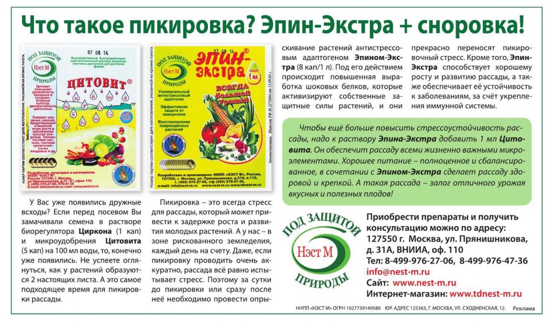 Эпин и Цитовит для растений можно совмещать