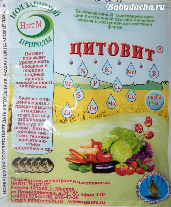 """Внешний вид упаковки удобрения под названием """"Цитовит"""""""