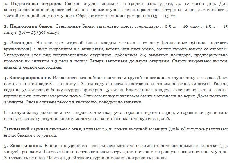 Рецепт маринования огурцов с предварительным замачиванием