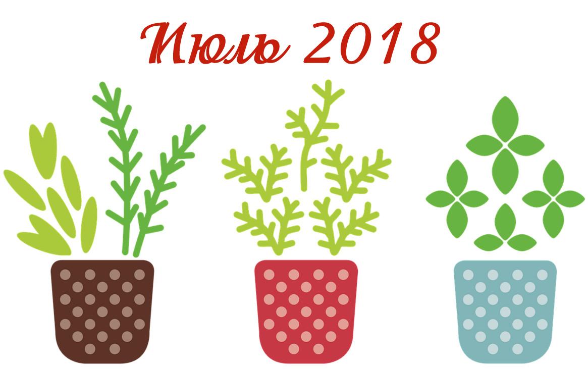 Лунный календарь на июль 2018 года, таблица, благоприятные дни