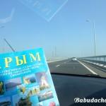 На машине через Крымский мост! Личный опыт с фото, отзыв 2018
