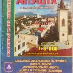 Алушта: Карта города с улицами, домами, достопримечательностями, магазинами, отелями и санаториями (Подробная)