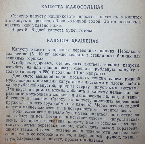 Рецепт квашеной капусты из старо поваренной книги