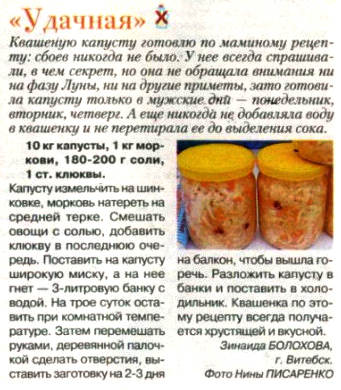 "Капуста квашеная ""Удачная"": рецепт"