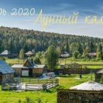 Лунный посевной календарь на 2020 год для садовода и огородника Сибири