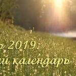 Лунный посевной календарь на 2019 год для садовода и огородника Сибири