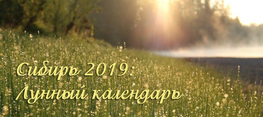 Сибирь 2019: Лунный посевной календарь