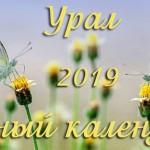 Лунный посевной календарь на 2019 год для садоводов и огородников Урала