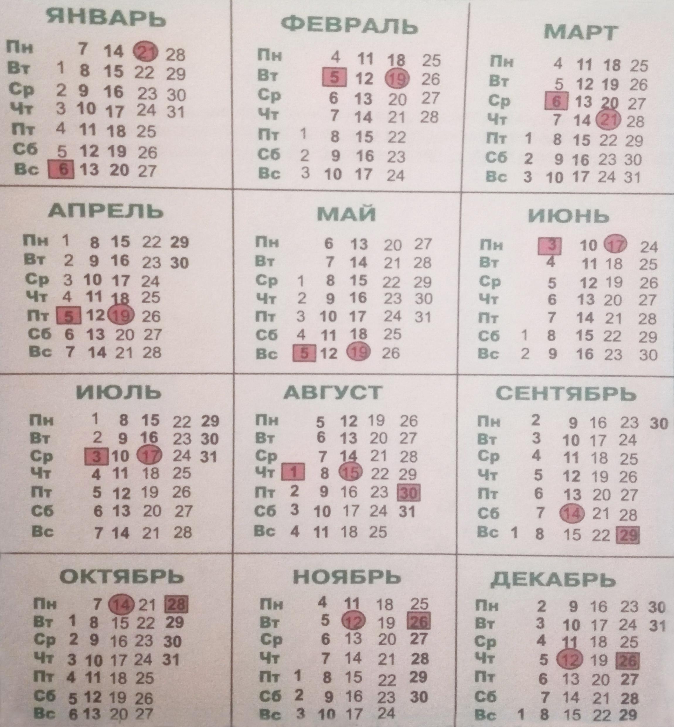 Лунный календарь для Сибири 2019