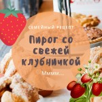 Вкуснющий пирог со свежей клубникой: Наш фирменный семейный рецепт